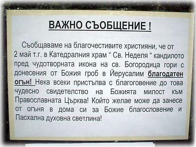 ブルガリアの写真 その1